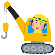 建設機械はレンタルがおすすめ(*^▽^*)